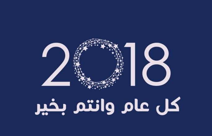 صور-عام-2018-تهنئة-بالعام-الجديد