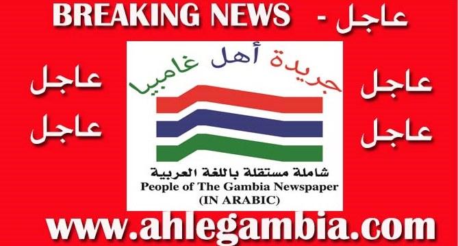 2018 عاجل جريدة أهل غامبيا